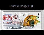 三国群英传2:2015贴吧会员版 中文版