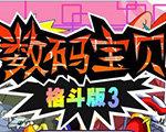 数码宝贝格斗版3 双人版