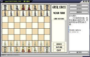 国际象棋 绿色免安装版-单机桌面游戏下载