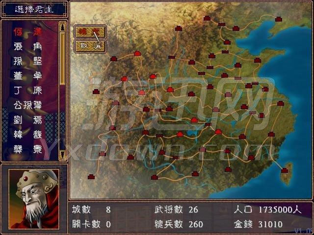 三国群英传2:孤独战神 1.32中文版