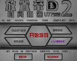 放置帝国2 中文版