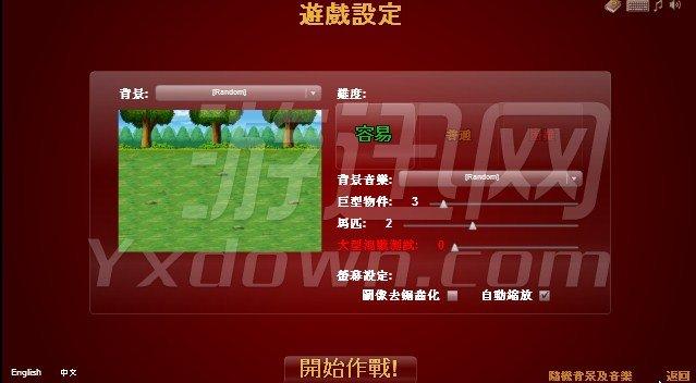 英雄大作战v0.1.2 中文版