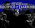 暗黑雨崖3 硬盘版
