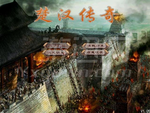 楚汉传奇2014版 中文版