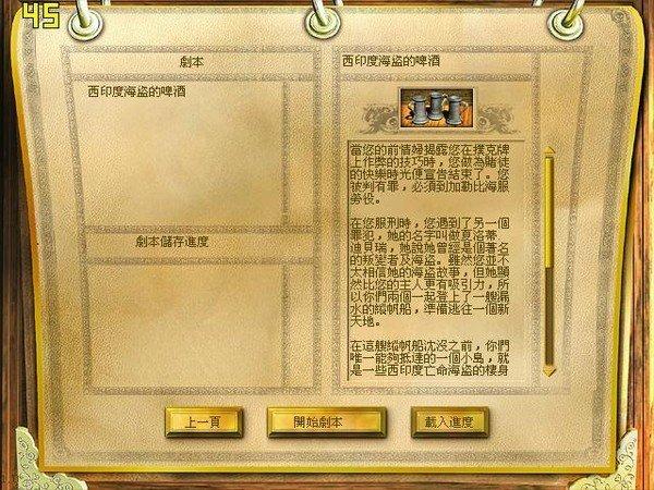 海岛大亨2:海盗岛 中文版