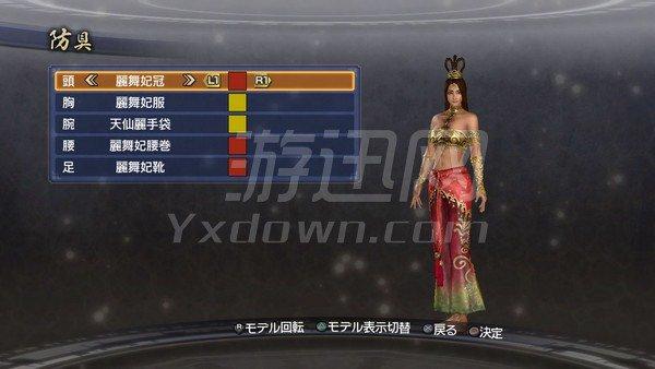 真三国无双6:帝国 中文版