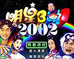 明星三缺一2002 中文版
