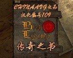 传奇之书 中文版-解谜冒险
