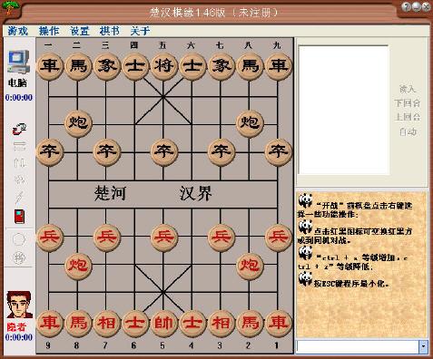 楚汉棋缘 中文版