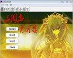 三国志曹操传之异闻录 中文版