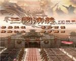 三国演义伍精装5005 中文版