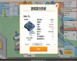 游戏开发巨头1.081 中文版