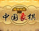 中国象棋 Standard V1.5