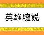 英雄坛说 中文版-角色扮演