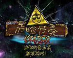 危险节奏 终极版-单机音乐游戏下载