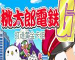 桃太郎电铁G 中文版-单机桌面游戏下载