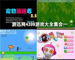 游迅小游戏v7.0-4399小游戏合集一 硬盘版