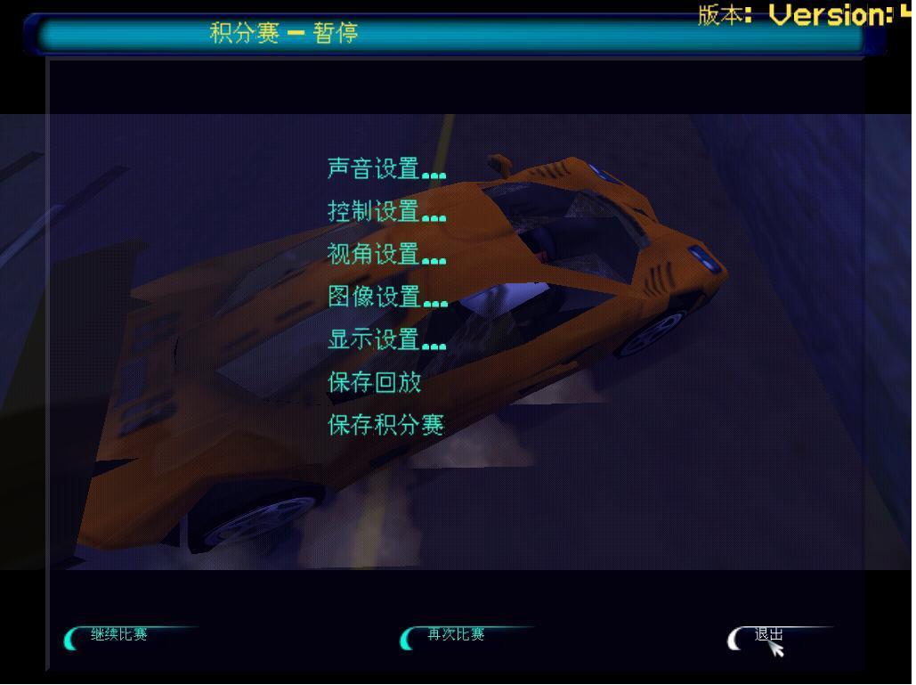 极品飞车4 中文版