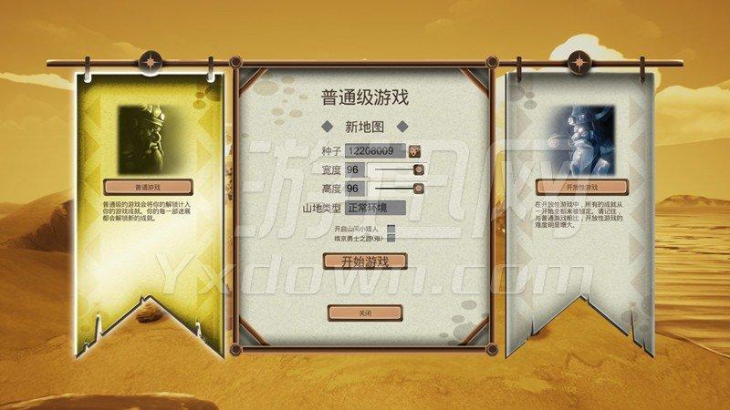瓦尔哈拉山 中文版