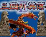 神谕三国 1.3典藏版-策略战棋