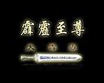 三国志11:霹雳至尊 中文版