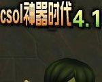 csol神器时代4.1 中文版
