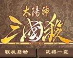 太阳神三国杀涅盘版 中文版