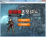 奥特曼太空战 中文版-动作游戏