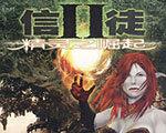 圣战群英传2:精灵的崛起 中文版