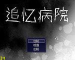 追忆病院 中文版