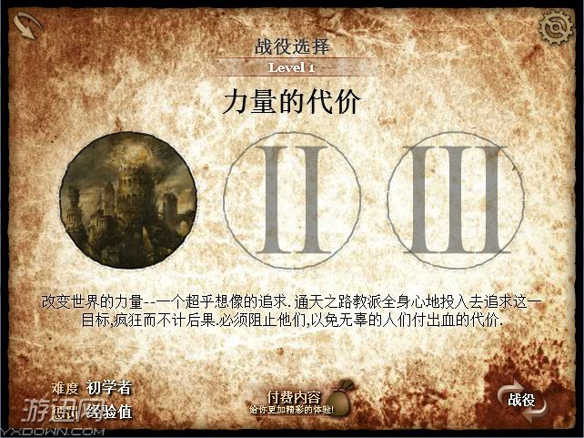 魔物巢穴编年史 中文版
