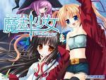 魔法少女:未知的天空艾塔提亚 中文版