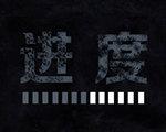 进度:游戏 中文版
