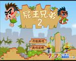 屁王兄弟2 中文版