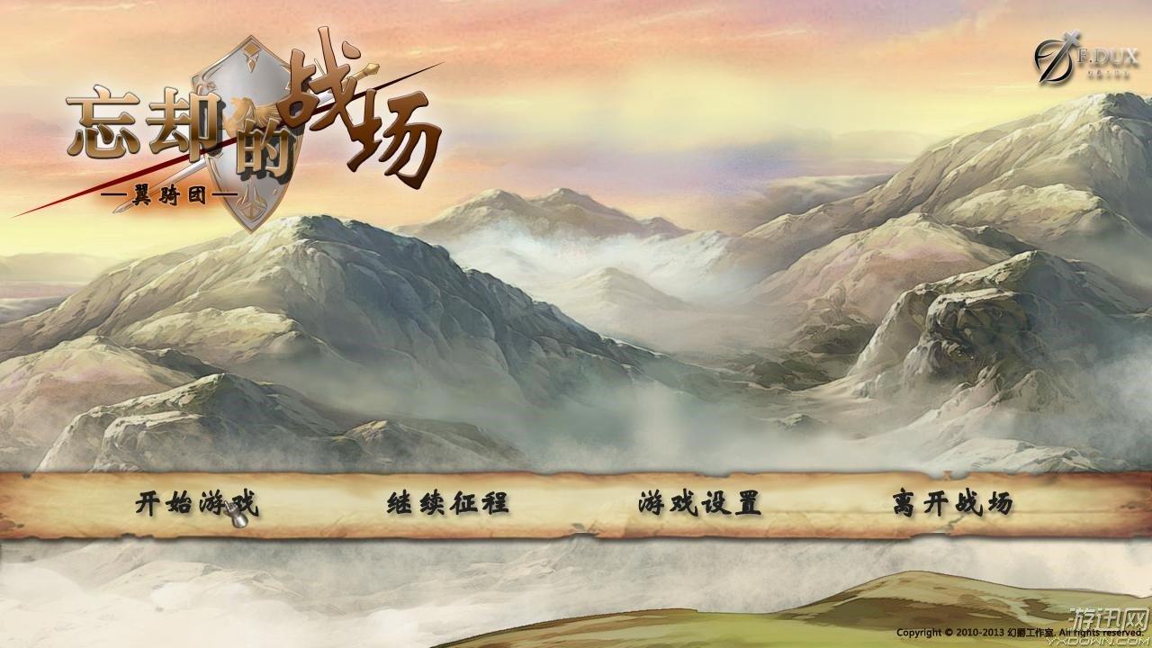 忘却的战场:翼骑团 中文版