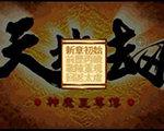 天地劫:神魔至尊传 中文版
