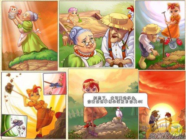 农场工艺 中文版