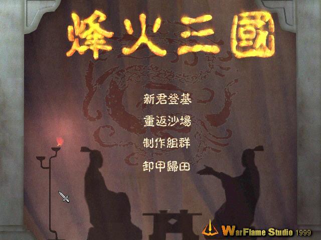 烽火三国 中文版