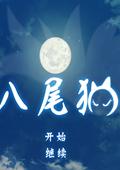 八尾猫 中文版