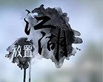 放置江湖 中文版-角色扮演