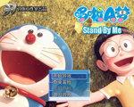 3D哆啦A梦 测试版