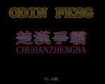 楚汉争霸 V1.11正式版