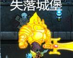 失落城堡0.10 中文版-动作游戏