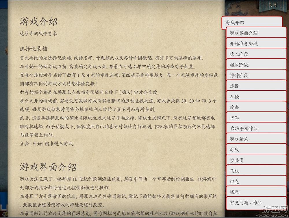 权贵 中文破解版
