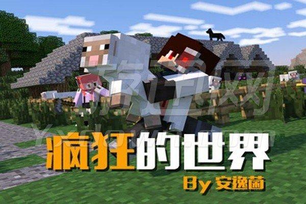 我的世界1.7.10疯狂的世界整合包 中文版