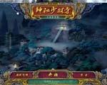 神秘少林寺:玉龙杖传说