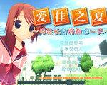 爱佳之夏:与班长的特别的一天 中文版