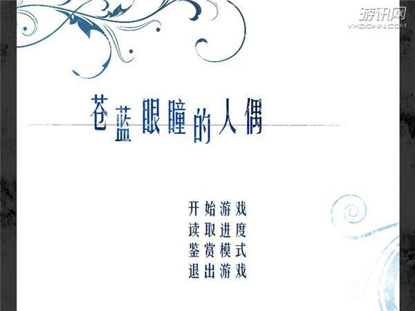 苍蓝眼瞳的人偶 中文版