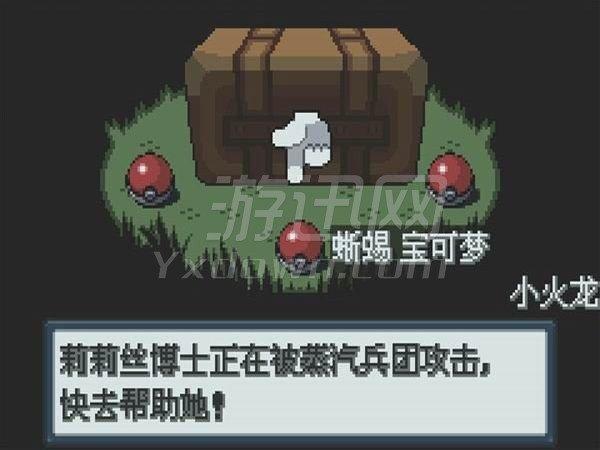 口袋妖怪:白金493 中文版