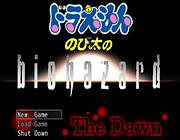 野比大雄的生化危机The Dawn 日文版